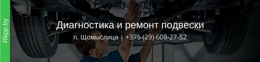 Диагностика и ремонт подвески мкад малиновка