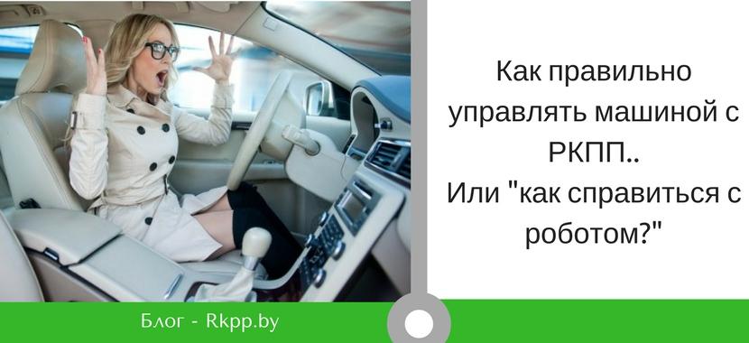 как управлять ркпп - блог rkpp.by