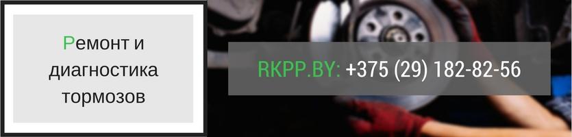 Ремонт и диагностика тормозной системы rkpp.by