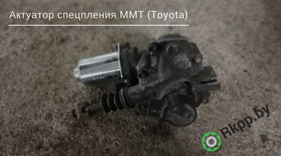 Актуатор спецпления MMT (Toyota)