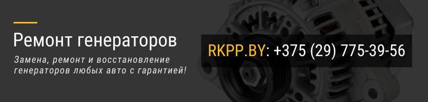 ремонт генератора минск - щомыслица - малиновка автосервис rkpp.by