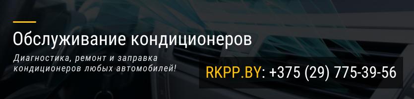 ремонт и заправка кондиционеров в Минске (МКАД - Малиновка - Щомыслица)